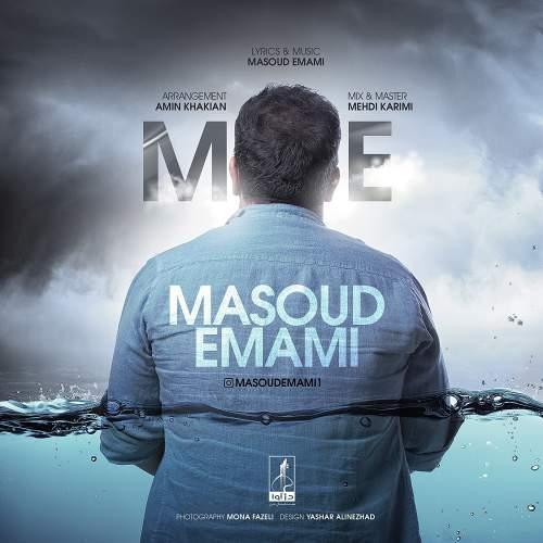 من - مسعود امامی