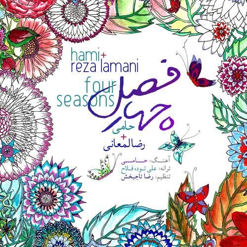چهار فصل - حمید حامی و رضا لمعانی