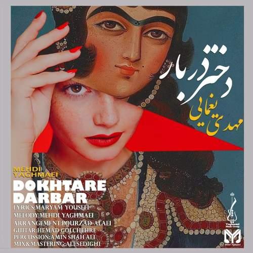 دختر دربار - مهدی یغمایی