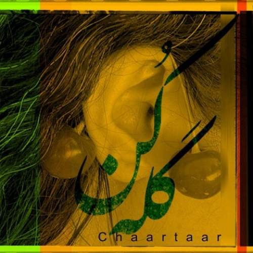 گله کن - گروه چارتار