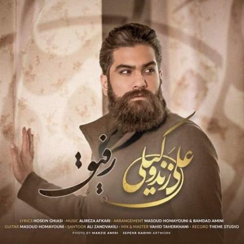 رفیق - علی زند وکیلی