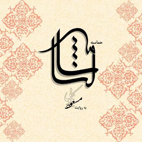 شالنامه - مسعود نکویی