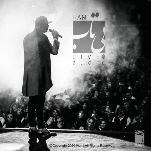 بی تاب (اجرای زنده) - حمید حامی