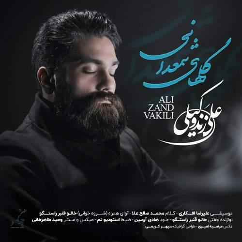 گلهای شمعدانی - علی زند وکیلی