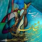 شرح الف - محسن چاوشی