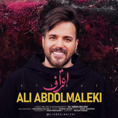 اعتراف - علی عبدالمالکی