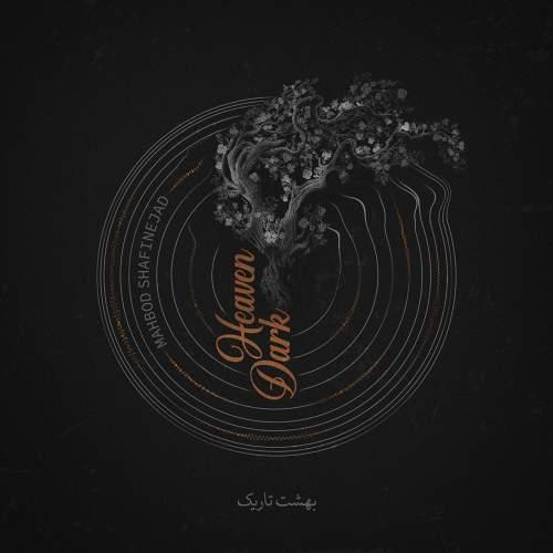 بهشت تاریک - مهبد شفیع نژاد