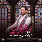 دختِ شیرازی - امید حاجیلی