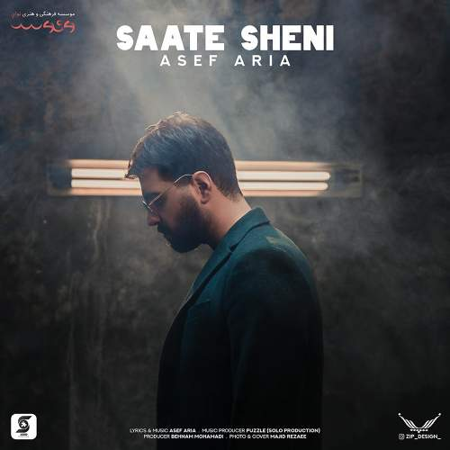ساعت شنی - آصف آریا