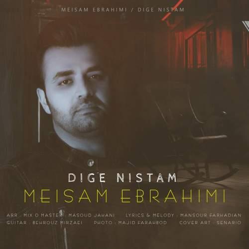 دیگه نیستم - میثم ابراهیمی