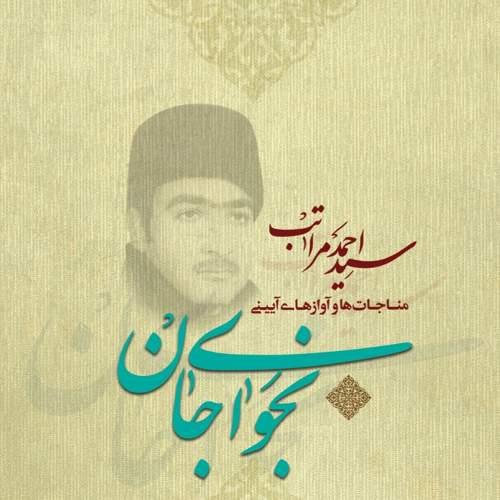 نجوای جان - سید احمد مراتب