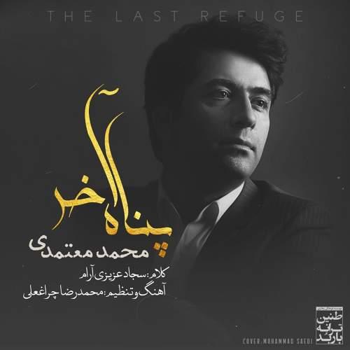 پناه آخر - محمد معتمدی