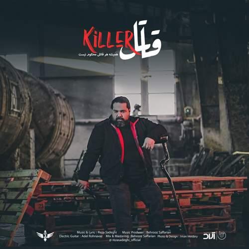 قاتل - رضا صادقی