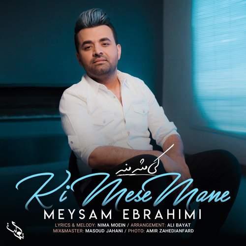 کی مثه منه - میثم ابراهیمی