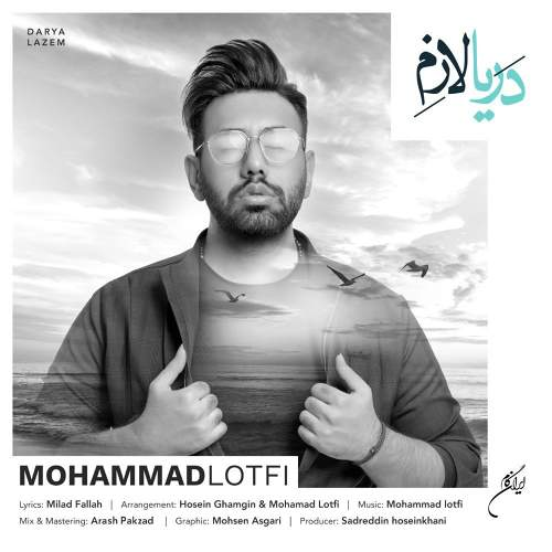 دریا لازم - محمد لطفی