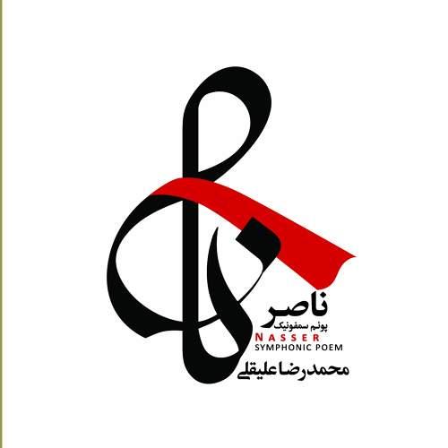 ناصر (پوئم سمفونیک) - محمدرضا علیقلی