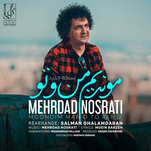 موندیم من و تو (نسخه جدید) - مهرداد نصرتی