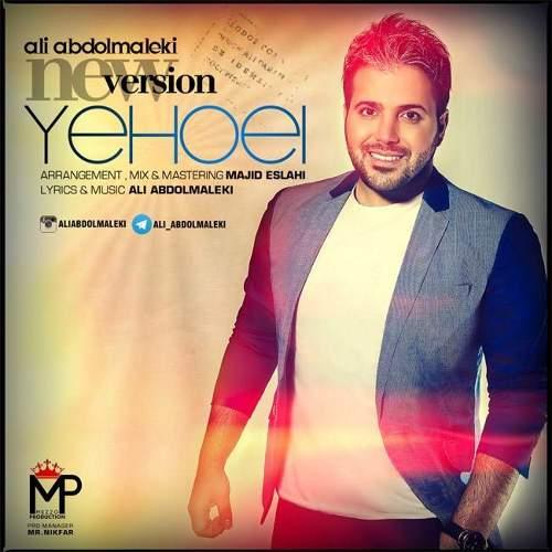 یهویی (ورژن جدید) - علی عبدالمالکی
