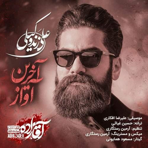 آخرین آواز - علی زند وکیلی