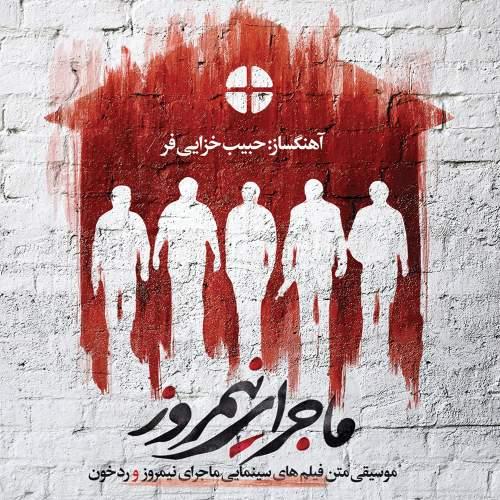 ماجرای نیمروز - حبیب خزایی فر