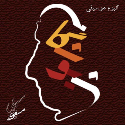 شیوشگان - مسعود نکویی