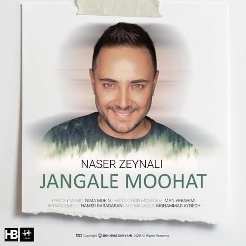 جنگل موهات - ناصر زینلی