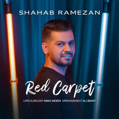فرش قرمز - شهاب رمضان