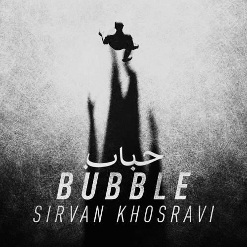حباب - سیروان خسروی