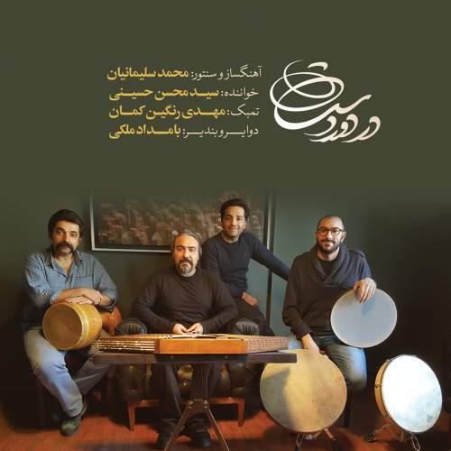 در دوردست - محسن حسینی