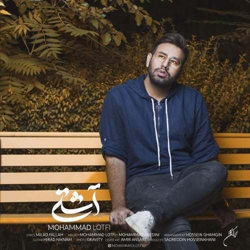 آشتی - محمد لطفی