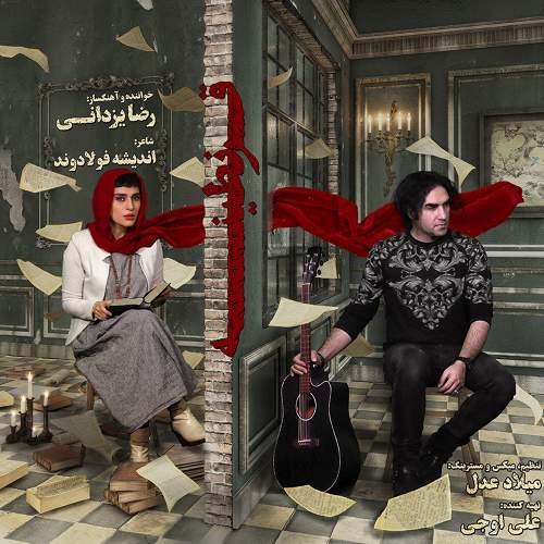 قرنطینه - رضا یزدانی