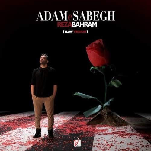 آدم سابق (ورژن جدید) - رضا بهرام