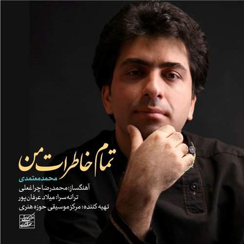 تمام خاطرات من - محمد معتمدی