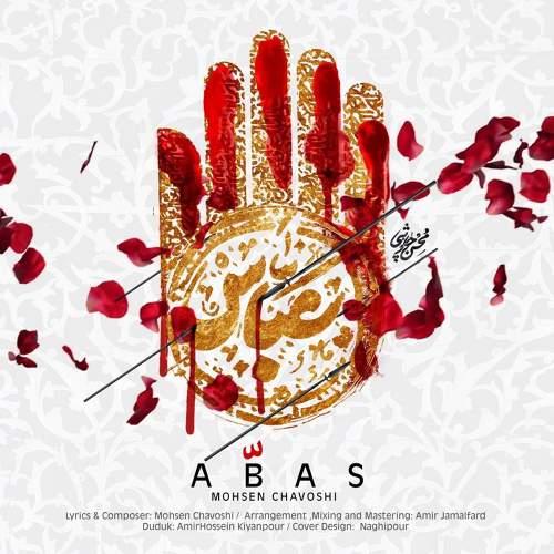 عباس - محسن چاوشی