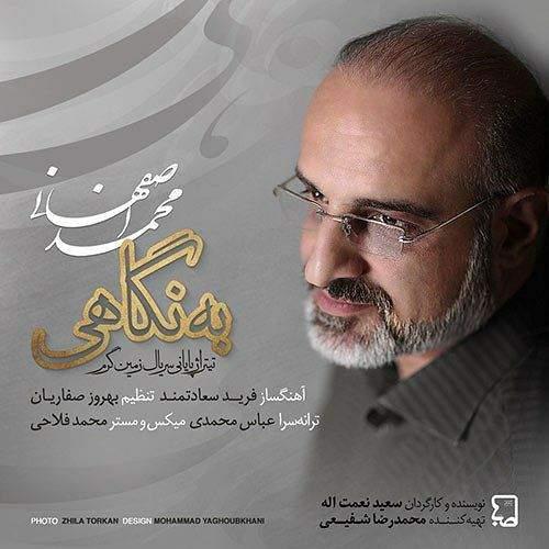 به نگاهی - محمد اصفهانی