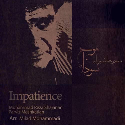 Impatience - محمدرضا شجریان و میلاد محمدی