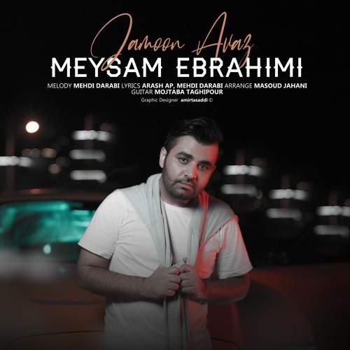 جامون عوض - میثم ابراهیمی