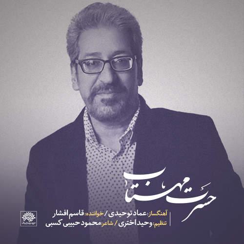 حسرت مهتاب - قاسم افشار
