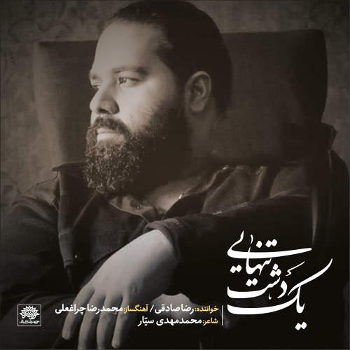 یک دشت تنهایی - رضا صادقی