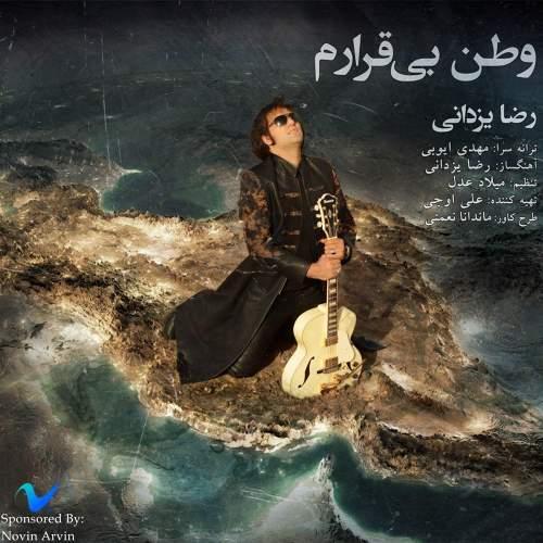 وطن بی قرارم - رضا یزدانی