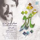 باید عشق - حسام الدین سراج