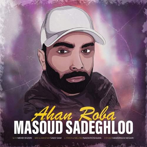آهن ربا - مسعود صادقلو