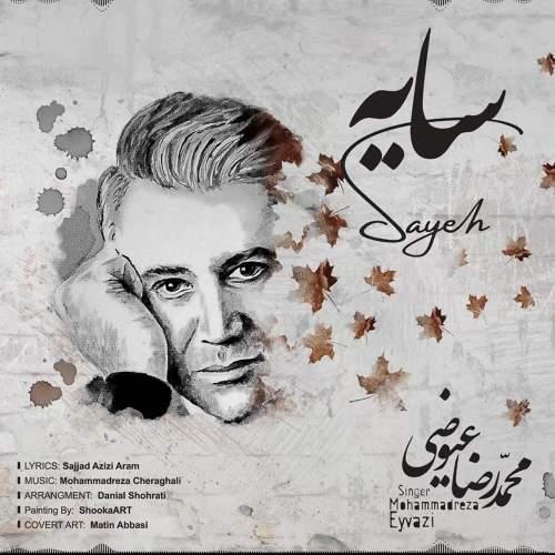 سایه - محمد رضا عیوضی