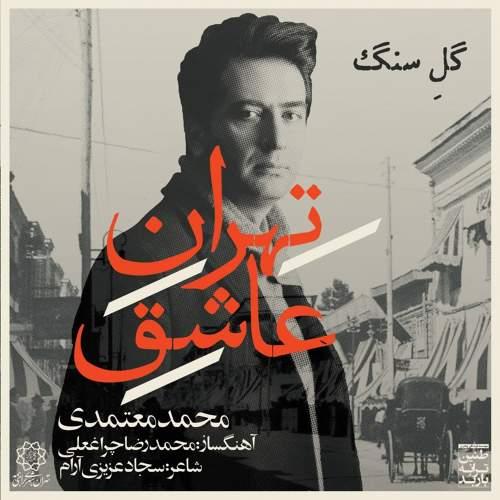 تهران عاشق - محمد معتمدی