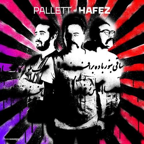 حافظ - گروه پالت