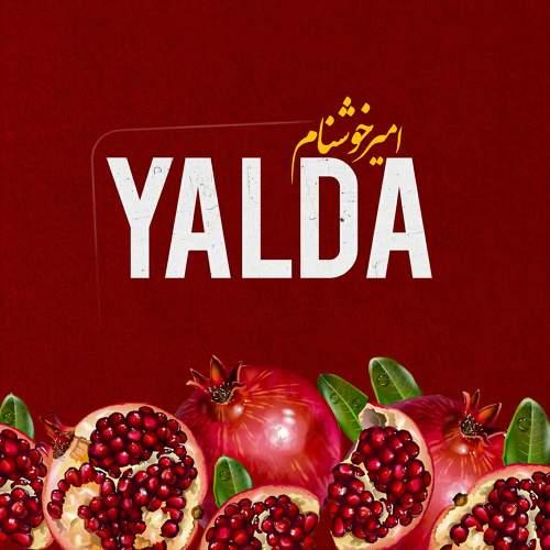 یلدا (ورژن جدید)