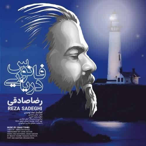 فانوس دریایی - رضا صادقی