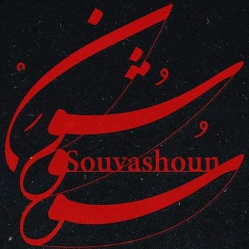 سووشون - همایون شجریان و تهمورس پورناظری