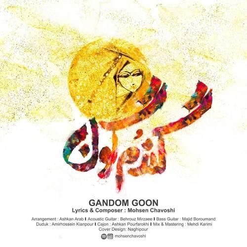 گندم گون - محسن چاوشی