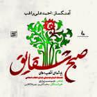 شهید حداد عادل - محمد گلریز, و ,مهرداد کاظمی